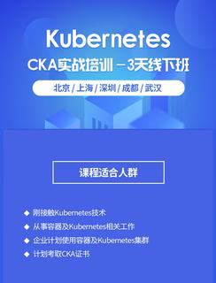 Kubernetes CKA实战培训 - 北京