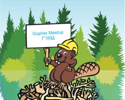 Gopher Meetup 广州站