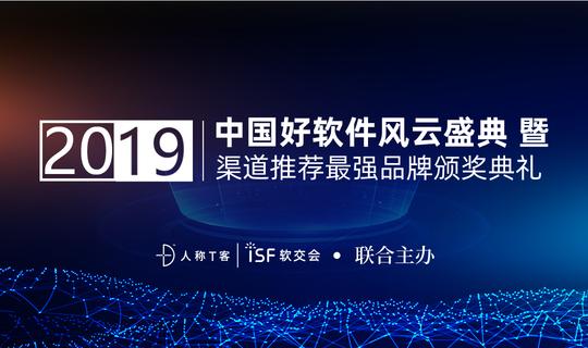 2019年中国好软件风云盛典暨渠道推荐最强品牌颁奖典礼