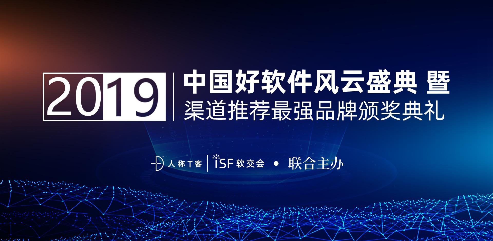2019年中国好软件风云盛典
