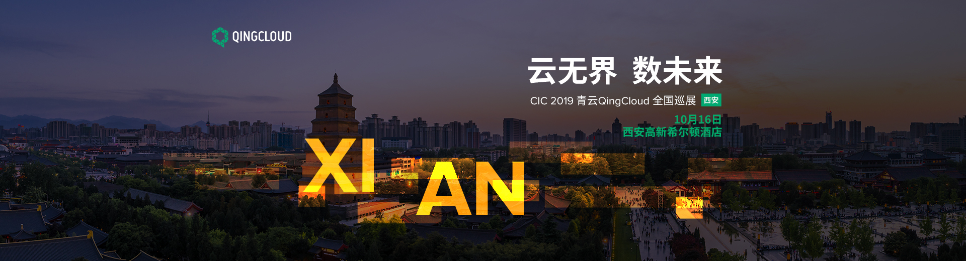 西安站 — CIC 2019 青云QingCloud 全国巡展