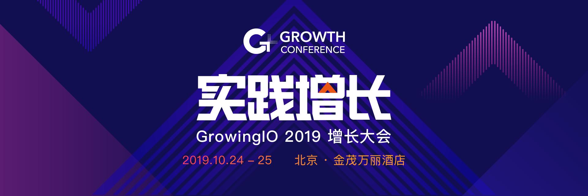 GrowingIO 2019 增长大会 - 实践增长