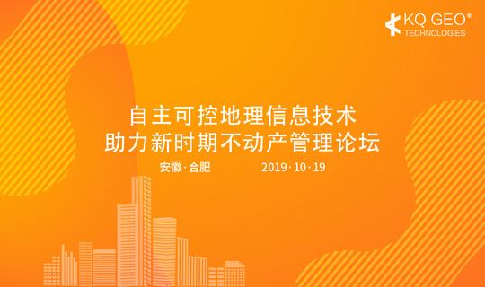 2019苍穹数码政府信息化系列论坛——不动产登记创新服务论坛