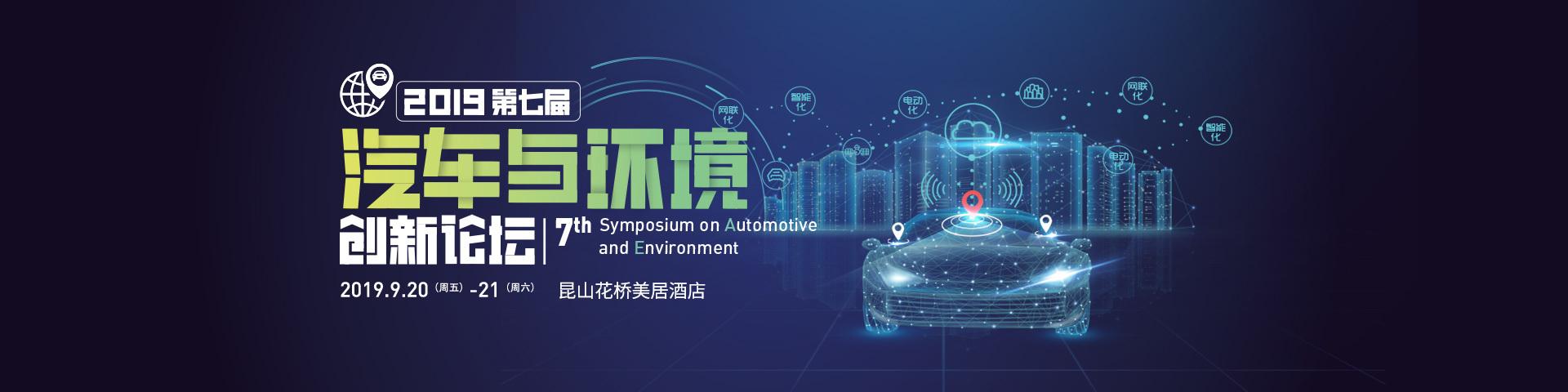2019(第七届)汽车与环境创新论坛