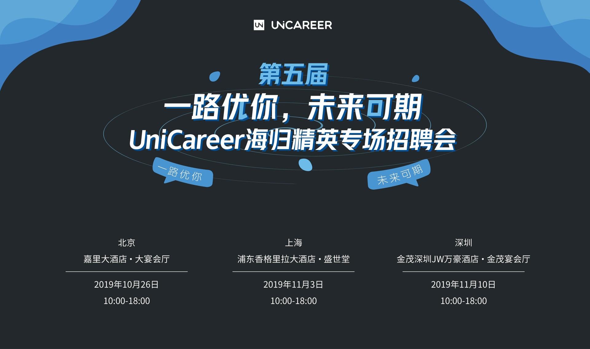 【一路优你,未来可期】2019秋季UniCareer海归精英招聘会