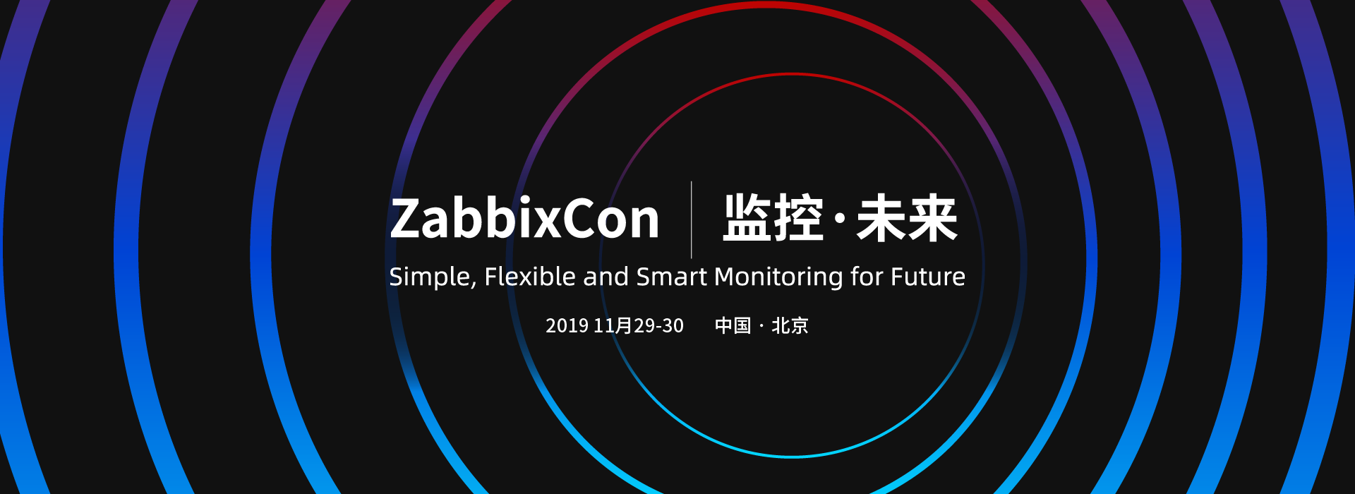 【大会专场】Zabbix认证培训考试直通车