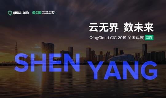 沈阳站 — CIC 2019 青云QingCloud 全国巡展