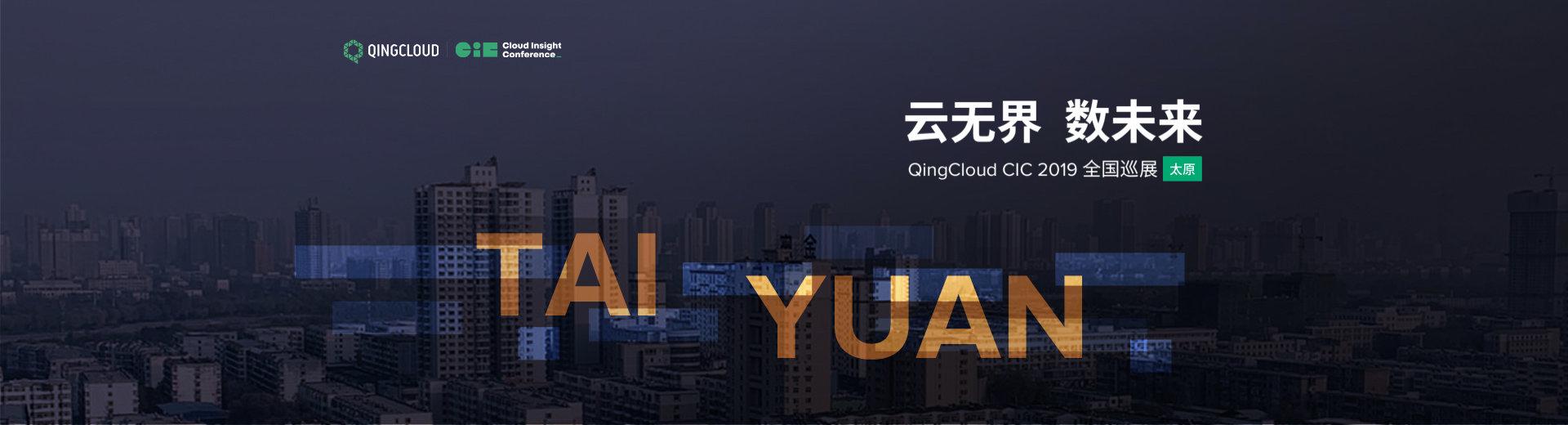 太原站 — CIC 2019 青云QingCloud 全国巡展