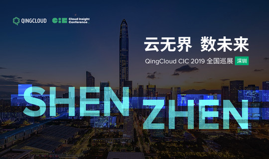 深圳站 — CIC 2019 青云QingCloud 全国巡展