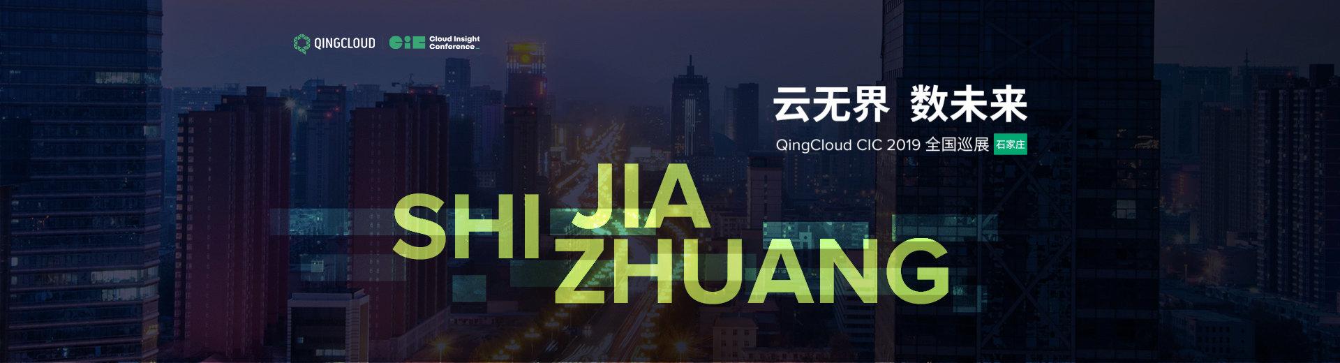 石家庄站 — CIC 2019 青云QingCloud 全国巡展