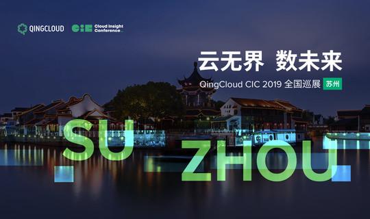 苏州站 — CIC 2019 青云QingCloud 全国巡展