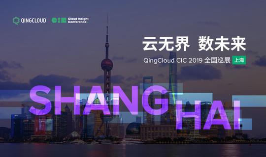 上海站 — CIC 2019 青云QingCloud 全国巡展