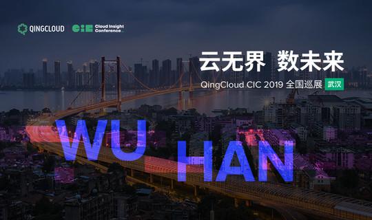 武汉站 — CIC 2019 青云QingCloud 全国巡展