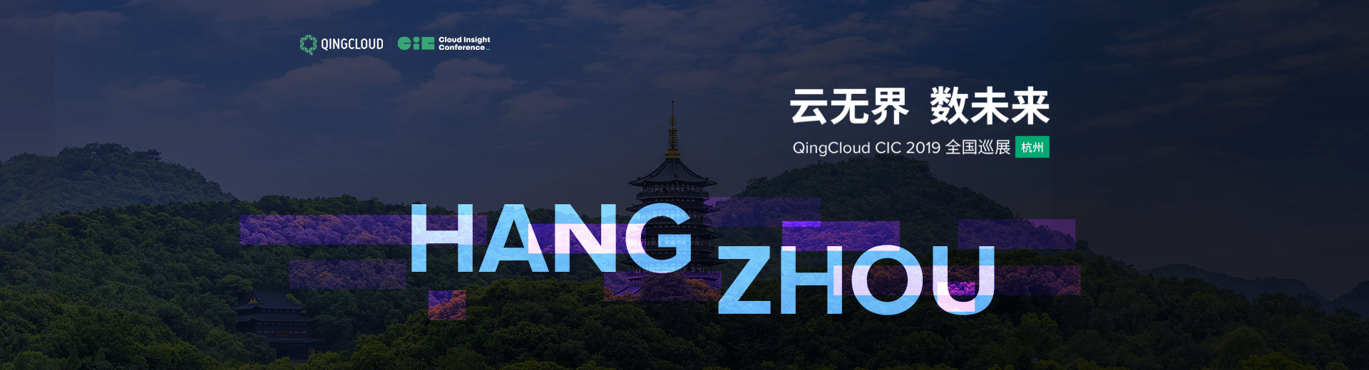 杭州站 — CIC 2019 青云QingCloud 全国巡展