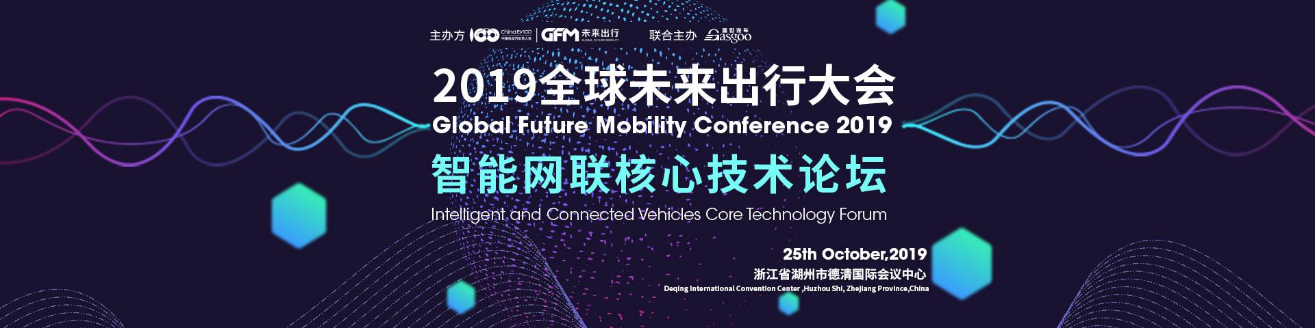 2019全球未来出行大会 - 智能网联核心技术论坛