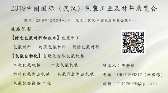 2019中国国际(武汉)包装工业及材料展览会