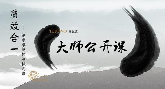 软件测试大师公开课(北京)