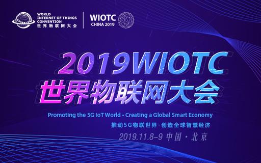 2019世界物联网大会-免费通道