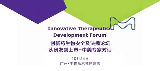 同写意第99期活动——Innovative Therapeutics Development Forum