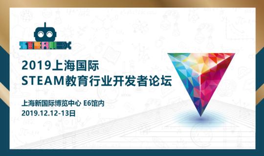 2019上海国际STEAM教导行业开辟者服装论坛t.vhao.net