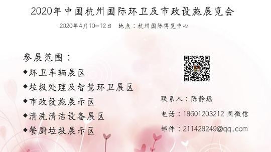2020年中国杭州国际环卫及市政设施展览会