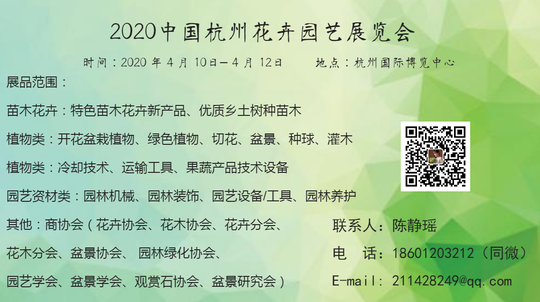2020中国杭州花卉园艺展览会