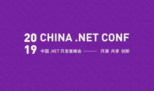 China .NET Conf 2019 中国 .NET 开发者峰会