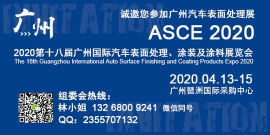 2020第18届广州国际汽车外面处理、涂装及涂料展览会