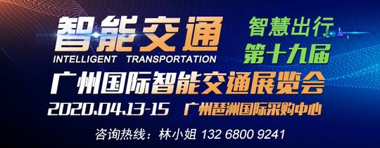 2020第十九届广州国际智能交通展官方网站