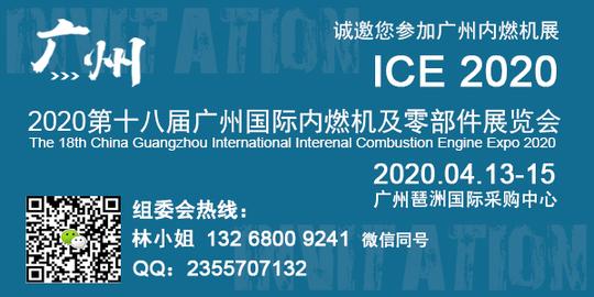 2020第十八届广州国际内燃机及零部件展【官方ICE约请函】