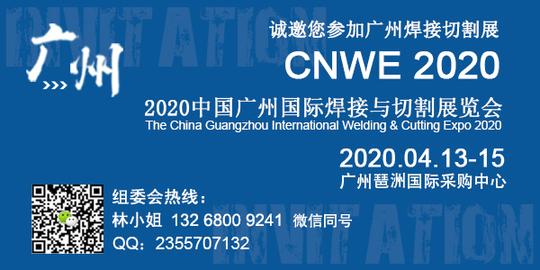 2020中国广州国际焊接与切割展览会官网