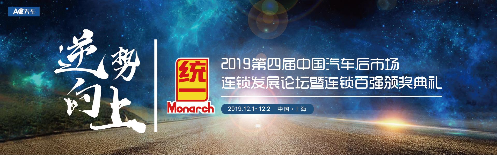 12.2上海!2019第四届中国汽车后市场连锁发展论坛暨连锁百强颁奖典礼