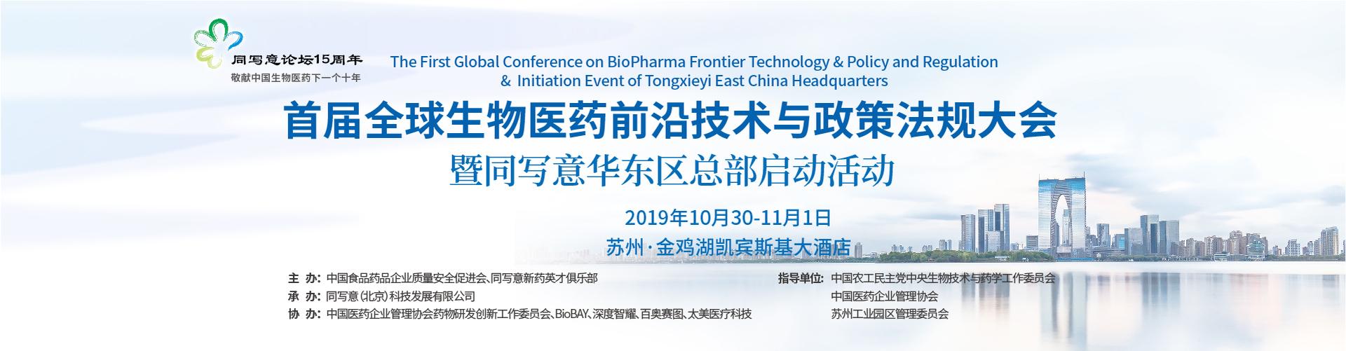 同写意论坛第100期活动-首届全球生物医药前沿技术与政策法规大会