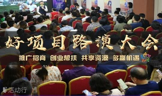 10.15号 华中区·武汉《好项目路演大年夜会》