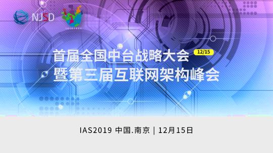 首届全国中台战略大会暨第三届互联网架构峰会