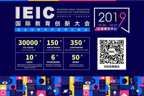 2019IEIC国际教育创新大会暨全球教育领袖高峰会