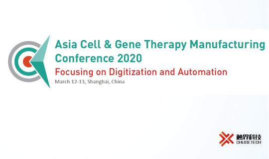 2020亚洲细胞治疗与基因治疗生产创新峰会 Asia Cell & Gene Therapy Manufacturing Conference 2020
