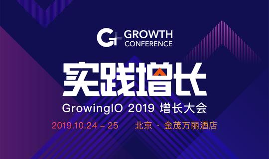 GrowingIO 增长学院G3课程:增长场景应用者