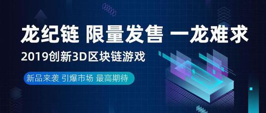 机遇与收益并存的时代!3D沙盒游戏龙纪链能否突出重围?