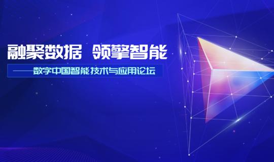 数字中国智能技术与应用峰会