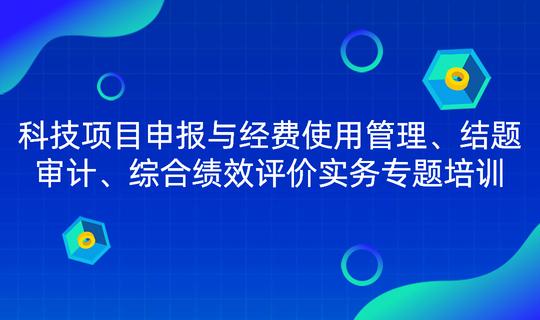 科技项目申报与经费使用管理培训-北京站