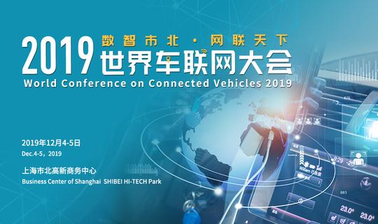 2019世界车联网大会