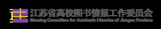 江苏省高校图情工委现代技术专委会、江苏省图书馆学会智慧图书馆研究专委会 2019年学术年会