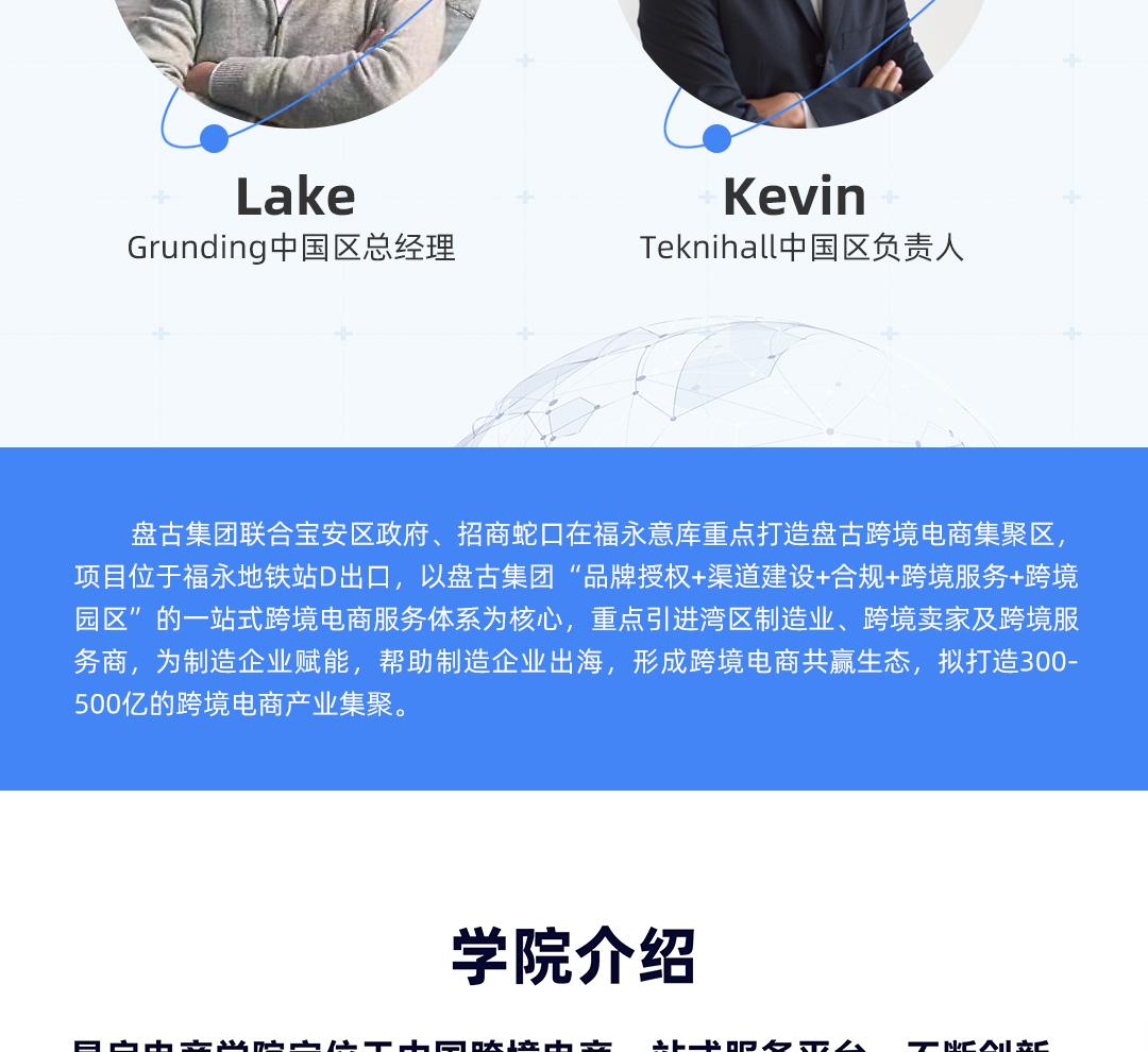 广东制造企业跨境电商品牌出海之 跨境电商新蓝海,赋能企业新增长 -百格活动