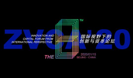 2020 ZVCA(第八届)国际视野下的创新与资本论坛