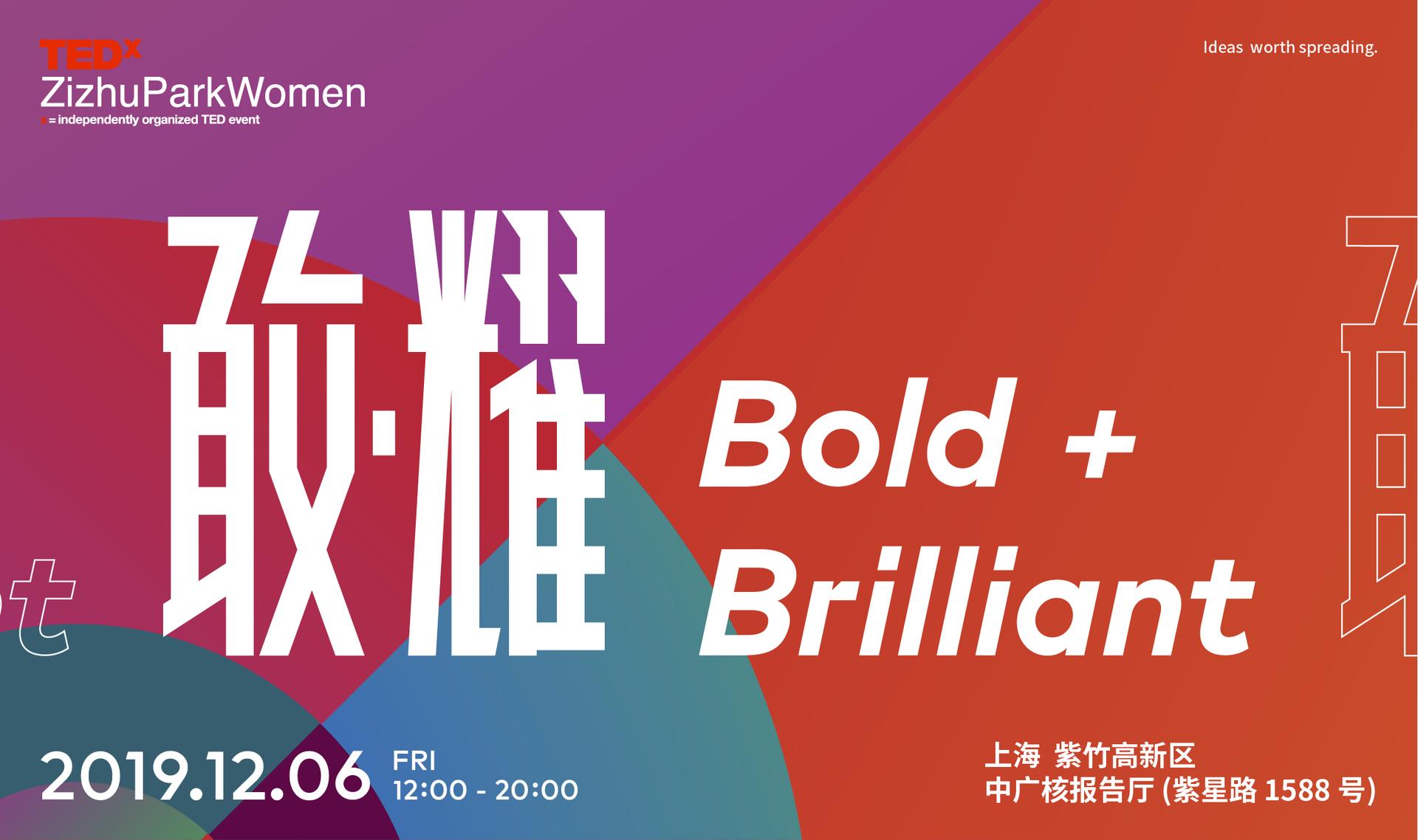 2019 TEDxZizhuParkWomen年度大会「敢•耀|Bold+Brilliant」