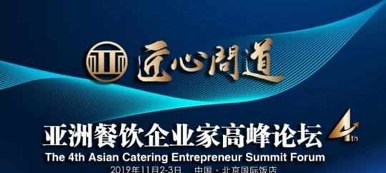 第四届亚洲餐饮企业家高峰论坛