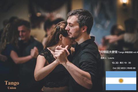 10.30 周三 阿根廷大使馆Tango体验活动