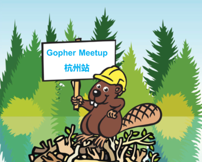 Gopher Meetup 杭州站