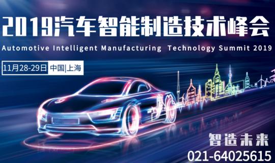 2019汽车智能制造技术峰会